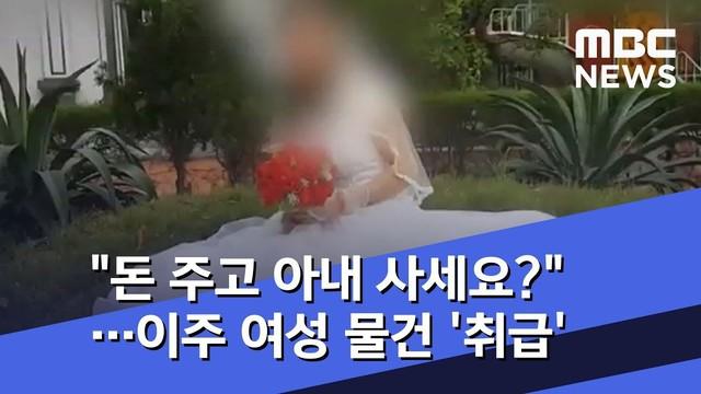 MBC bóc trần thực trạng môi giới phụ nữ Việt lấy chồng Hàn: Yêu cầu có ngoại hình, còn trinh trắng và bị quảng cáo như món hàng - Ảnh 5.