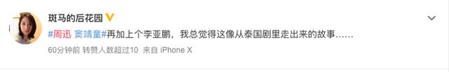 Tin đồn chấn động Cbiz: Châu Tấn đã đăng ký kết hôn với con gái Vương Phi - người từng cướp đi Lý Á Bằng? - Ảnh 4.