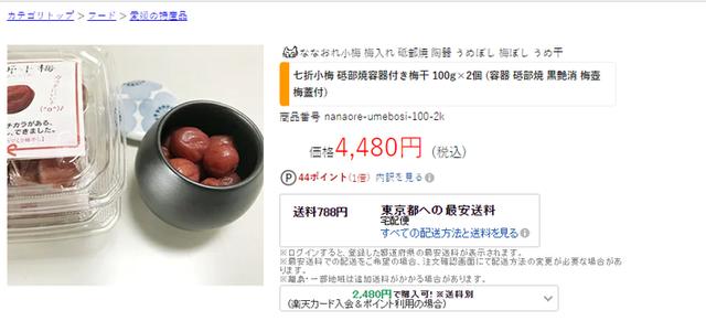 Mơ muối đắt không tưởng, giá 22 triệu/hộp 1,8kg - Ảnh 4.