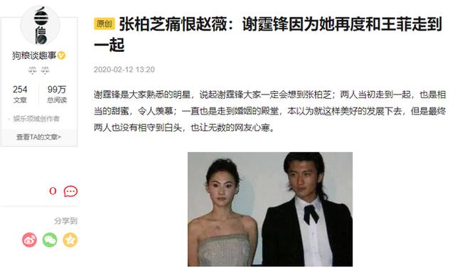 Không phải Vương Phi, đây mới là người phụ nữ gián tiếp khiến gia đình Tạ Đình Phong - Trương Bá Chi tan vỡ? - Ảnh 1.