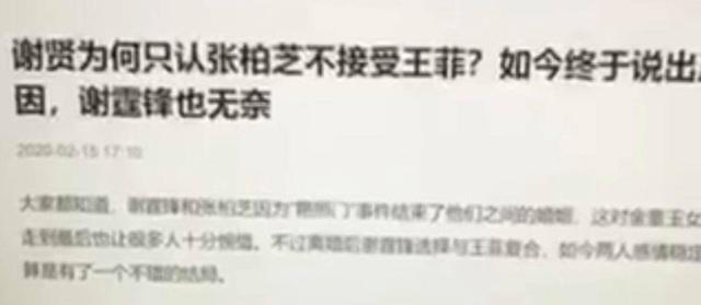 Lộ lý do cha Tạ Đình Phong chỉ chấp nhận Trương Bá Chi làm con dâu, netizen cảm thán: Vương Phi đúng là không có cửa vào nhà họ Tạ - Ảnh 1.