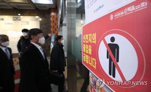 Bệnh nhân thứ 12 tử vong, Hàn Quốc giám sát chặt chẽ 212.000 tín đồ giáo phái Tân Thiên Địa - Ảnh 4.
