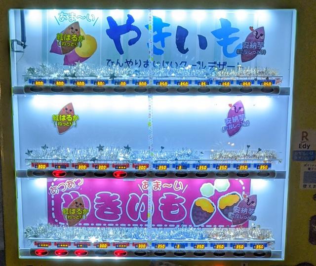 Ở Nhật, bạn có thể mua được cả khoai lang nướng chảy mật tại các máy bán hàng tự động  - Ảnh 4.