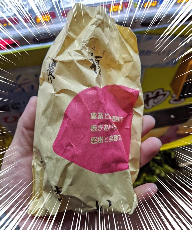 Ở Nhật, bạn có thể mua được cả khoai lang nướng chảy mật tại các máy bán hàng tự động  - Ảnh 6.