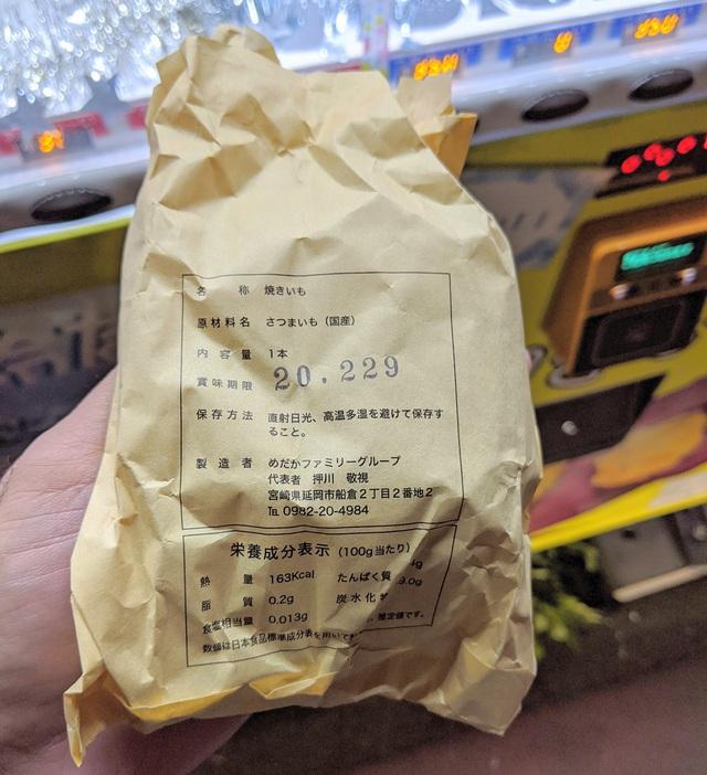 Ở Nhật, bạn có thể mua được cả khoai lang nướng chảy mật tại các máy bán hàng tự động  - Ảnh 10.
