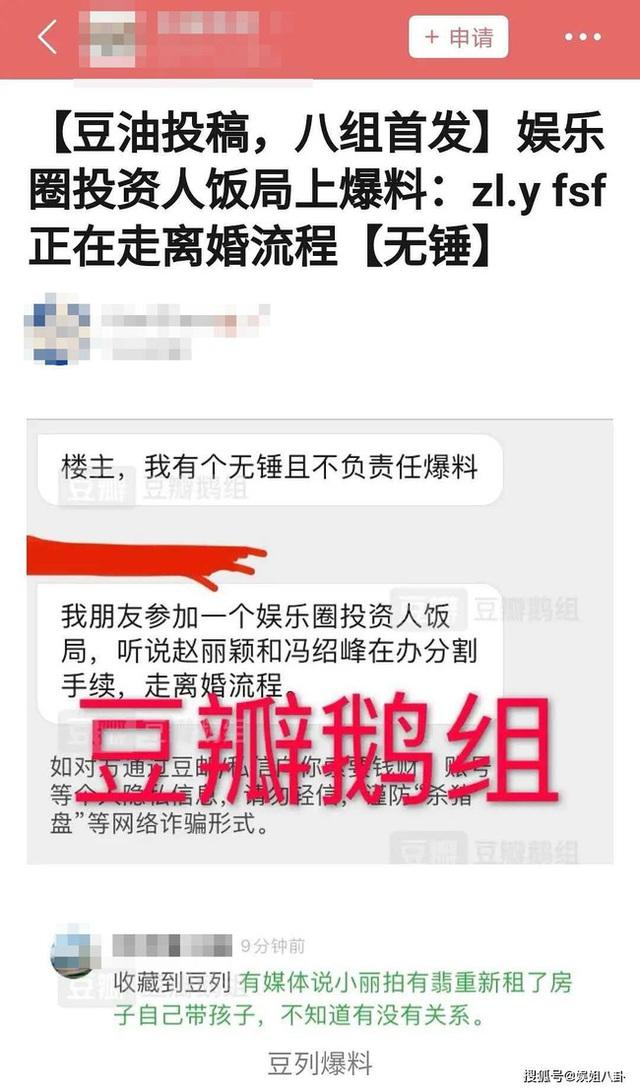 Triệu Lệ Dĩnh và Phùng Thiệu Phong đang làm thủ tục ly hôn, sẽ không có đám cưới nào được diễn ra? - Ảnh 4.