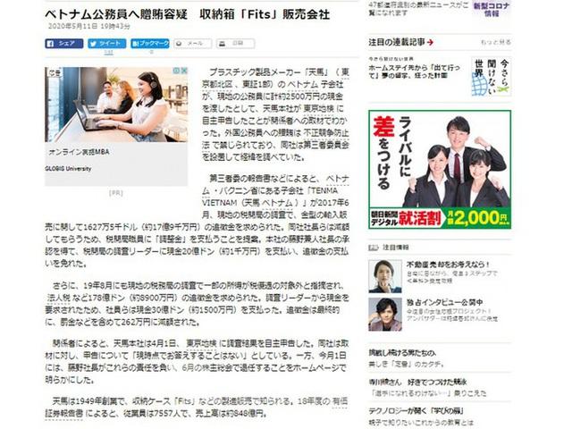 Thủ tướng Nguyễn Xuân Phúc chỉ đạo làm rõ vụ Công ty Tenma Việt Nam về nghi vấn hối lộ 25 triệu Yên - Ảnh 2.