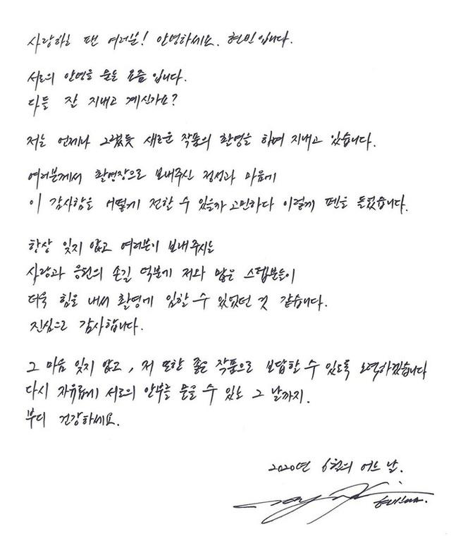 Tài tử Hyun Bin viết tâm thư giữa tin quay lại với Song Hye Kyo - Ảnh 1.