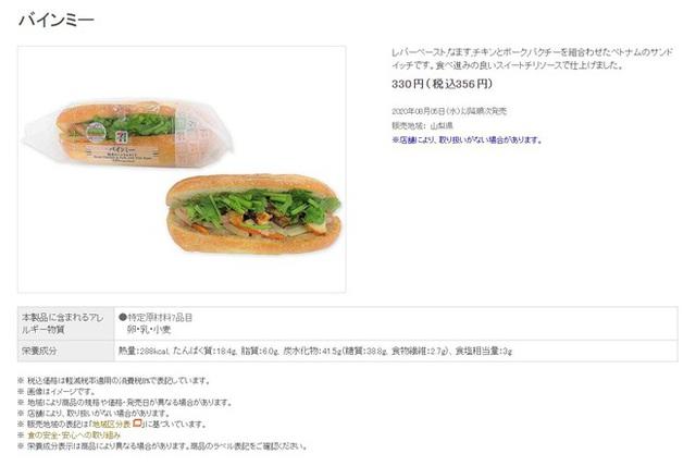Bánh mì Việt Nam được bán tại Nhật với giá gần 80.000 đồng - Ảnh 2.