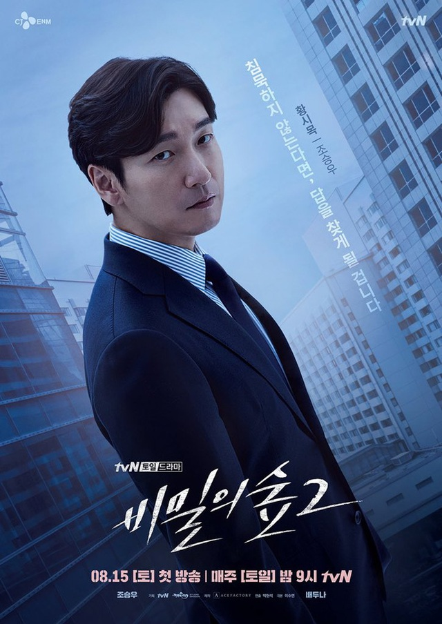 Đây chính là những bộ phim Hàn hay nhất tháng 8: Đáng chú ý nhất là phim em chồng yêu chị dâu đầy đầy rắc rối - Ảnh 6.