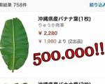 Combo 5 chiếc lá chuối giá tận 1.168.000 đồng bán trên trang mạng nước ngoài gây choáng váng