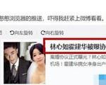 Chỉ với hai từ, Lâm Tâm Như đã làm rõ tin đồn ly hôn Hoắc Kiến Hoa