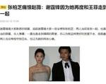 Không phải Vương Phi, đây mới là người phụ nữ gián tiếp khiến gia đình Tạ Đình Phong - Trương Bá Chi tan vỡ?
