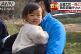 Bé gái 2 tuổi người Nhật sống sót sau 24 giờ bị lạc trong rừng