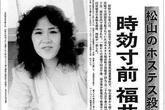 Vụ án kéo dài gần 15 năm, người đàn bà 7 mặt bị bắt chỉ 21 ngày trước khi thành người vô tội