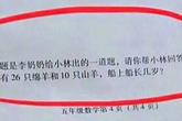 Bài toán tính tuổi không thể giải của học sinh Trung Quốc