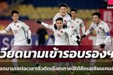 Olympic Việt Nam đá bán kết ASIAD chiều nay: Báo chí nước ngoài nói gì?