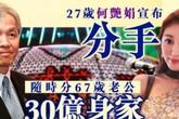 Á hậu Hong Kong ly hôn đại gia 9000 tỷ để cặp với tài phiệt giàu gấp 3