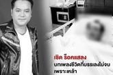 Uống rượu thường xuyên, nam ca sĩ qua đời ở tuổi 40 do bị ung thư gan