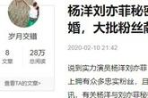 Rộ tin đồn Lưu Diệc Phi và Dương Dương đăng ký kết hôn, chính thức tổ chức lễ cưới vào tháng 3 năm nay?
