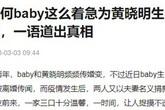 Angelababy thừa nhận, nếu không phải Huỳnh Hiểu Minh đã lớn tuổi thì bản thân cô vốn chưa từng muốn có con sớm?