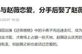 """Trước Huỳnh Hữu Long, Triệu Vy từng có mối tình sâu đậm với thiếu gia này nhưng bị bạn thân """"nẫng tay trên"""" cướp mất?"""