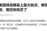 Tạ Đình Phong thừa nhận khuyết điểm lớn nhất của mình, chẳng trách 4 lần cầu hôn Vương Phi đều bị cự tuyệt