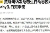 """Chúc mừng sinh nhật Triệu Vy nhưng Huỳnh Hiểu Minh lại bị """"soi"""" ra hôn nhân với Angelababy là có vấn đề?"""