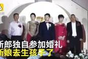 Chú rể vào lễ đường một mình vì cô dâu sinh con đúng ngày cưới