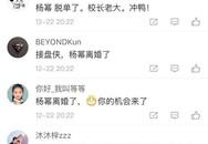 """Dương Mịch - Lưu Khải Uy ly hôn, nhưng vì đâu mà """"thiếu gia giàu có nhất Trung Quốc"""" bỗng nhiên lên top tìm kiếm?"""