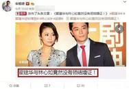 Sau 1 năm dai dẳng, đã có kết luận cuối cùng của vụ lùm xùm Lâm Tâm Như chưa đăng ký kết hôn với Hoắc Kiến Hoa