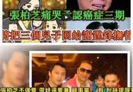 Rộ tin Trương Bá Chi bị ung thư giai đoạn cuối, đã giao toàn quyền nuôi con trai cho Tạ Đình Phong