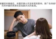 Truyền thông Hong Kong đưa tin Song Joong Ki ảnh hưởng nặng nề, thua kém Song Hye Kyo về mặt sự nghiệp