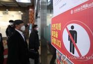 Bệnh nhân thứ 12 tử vong, Hàn Quốc giám sát chặt chẽ 212.000 tín đồ giáo phái Tân Thiên Địa