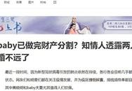 Huỳnh Hiểu Minh và Angelababy đã phân chia xong khối tài sản khổng lồ, chỉ còn chờ ngày tuyên bố chính thức chuyện ly hôn?