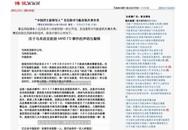 Diễn đàn mạng Trung Quốc: Vụ máy bay mất tích là 'hành động trả thù'