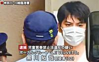 Sao nam Nhật bị bắt vì mua dâm bé gái 15 tuổi
