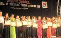 """Thái Nguyên tuyên dương cán bộ dân số tiêu biểu năm 2009: Những """"mắt xích"""" quan trọng"""