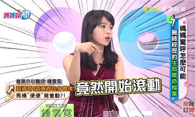 Bác sĩ Chung Vân Nghênh chỉ ra vật lạ trong phân của cô Triệu là sán dây