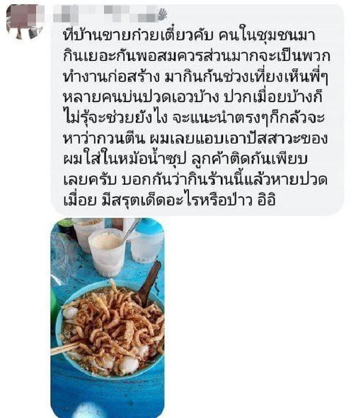 Thầy giáo Thái Lan lén pha nước tiểu của mình giả làm nước thánh rồi ép 30 học sinh uống để... chữa bệnh - Ảnh 2.