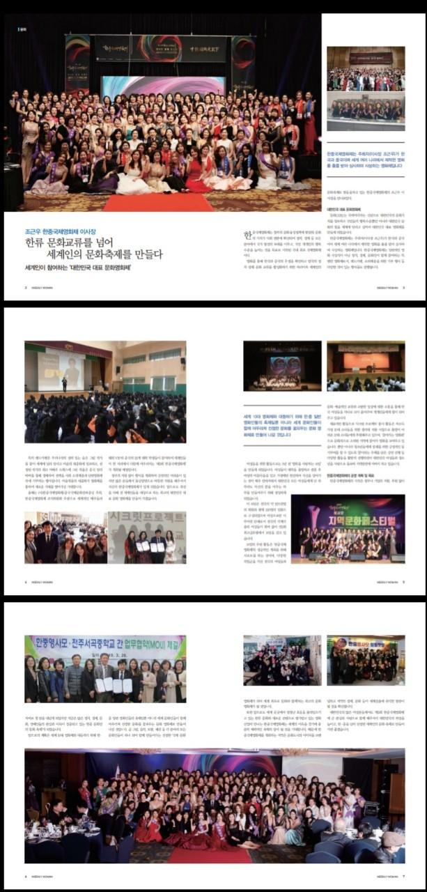 Người đứng sau sự thành công của liên hoan phim quốc tế Hàn – Trung 2019 - Ảnh 3.