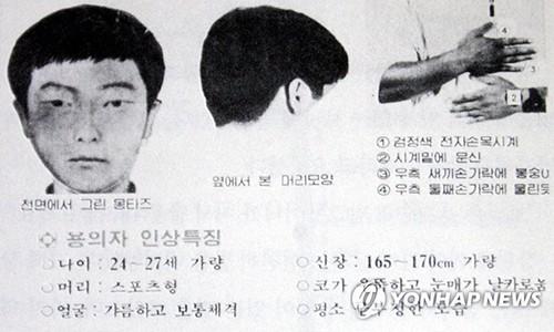 Tìm thấy nghi phạm giết người hàng loạt sau 30 năm  - Ảnh 1.