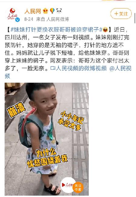 Bài học từ cậu bé bị mẹ bắt mặc váy hoa - Ảnh 1.