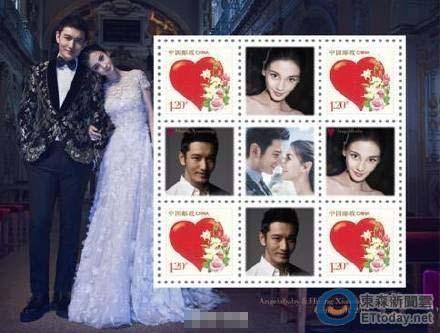 Bộ tem cưới được cho là của Huỳnh Hiểu Minh và Angelababy dự định rao bán với giá 199 NDT.