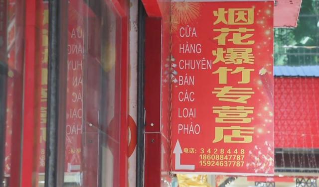 Tại nhiều cửa hàng tạp hóa ở chợ Hà Khẩu treo tấm biển quảng cáo bán pháo bằng cả 2 ngôn ngữ Việt - Trung.