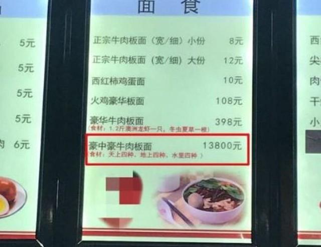 Menu của nhà hàng Niu Gengtian cho thấy một bát phở bò đặc biệt có giá 2.000 USD. Với số tiền này, bạn thậm chí mua được cả một con bò. Ảnh: Hebnews