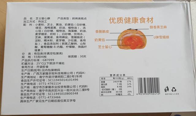Sẽ kiểm tra luôn cửa hàng trái cây Ưu Đàm tiêu thụ bánh trung thu không rõ nguồn gốc - Ảnh 2.