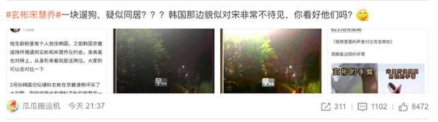 Song Hye Kyo và Hyun Bin đã mua biệt thự về sống chung với nhau rồi đây này? - Ảnh 8.