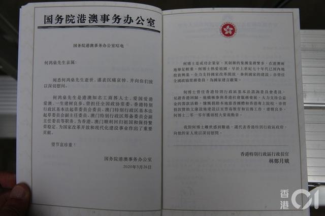 Hé lộ toàn bộ nội dung trong quyển sổ lưu niệm của Vua sòng bài Macau được gửi cho những người đến viếng tang lễ - Ảnh 4.
