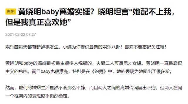 Huỳnh Hiểu Minh nhận xét sốc về Angelababy: Cô ấy không xứng với tôi - Ảnh 2.